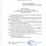 Поздравление Совета РОО«Чернобыль-Атом» с 34-летием ликвидации аварии на Чернобыльской АЭС