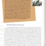 Сборник «Живаяистория». Савинов Ю.М.