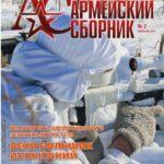 Перенджиев А.Н. — журнал Армейский сборник