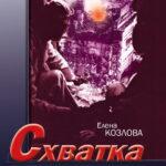 Книга «Схватка с неизвестностью», автор Елена Козлова