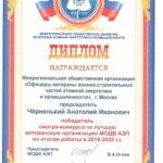Союзу офицеров-ветеранов ВСЧ АЭП вручён диплом победителя смотра-конкурса и памятный подарок