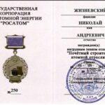 О награждении знаком отличия ГК «Росатом» Жизневского Н.А.