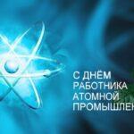 С днём работника атомной промышленности!