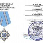 О награждении знаком отличия ГК «Росатом» полковника в отставке Слисара Д.С.
